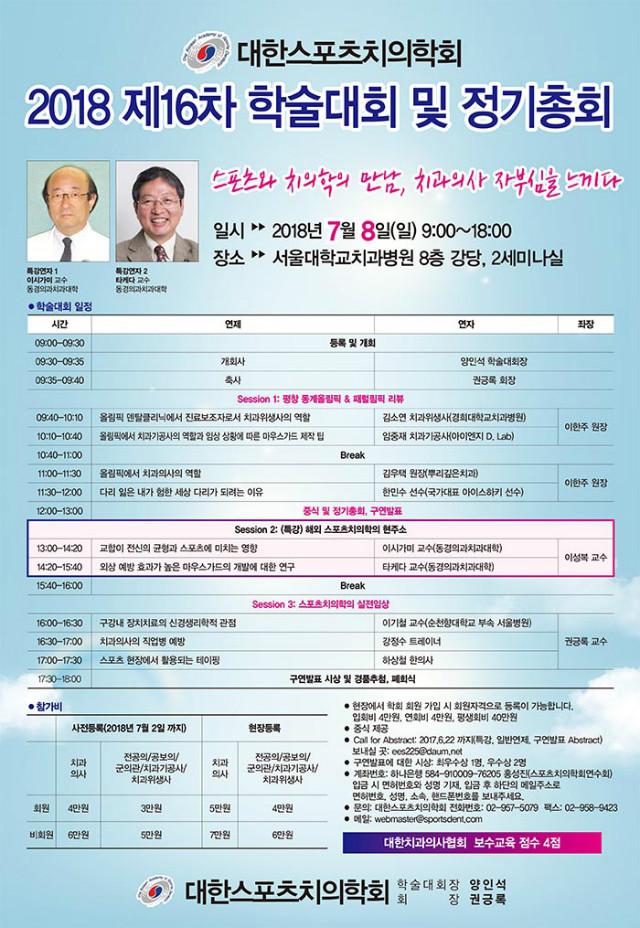 2018 대한스포츠치의학회 학술대회 광고(최종).jpg